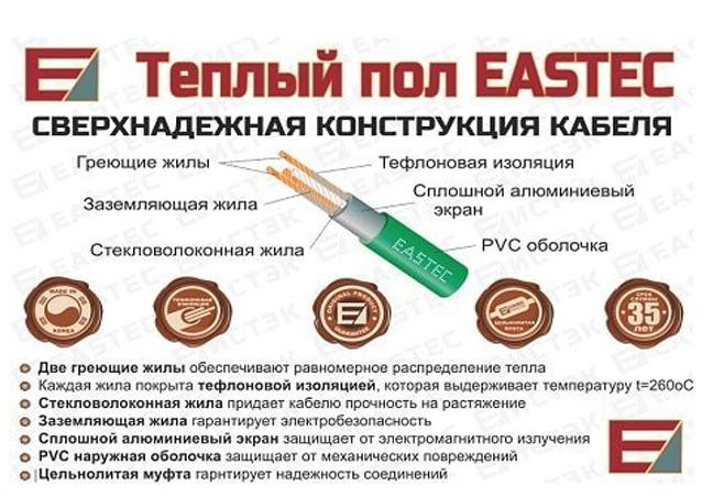 Теплый пол Eastec